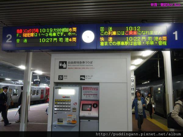 [福岡][Day3]門司港 搭著JR九州從博多來到懷舊港口 含交通方式~門司港站內0哩紀念碑跟站長服體驗好新奇~