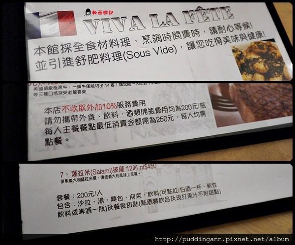 [食記]台北忠孝新生站 上菜囉 法式餐廳 Viva la fete 平價創意義法料理 期間限定20oz厚切牛排只要450 毛小孩也可來 用心主廚CP值高真材實料 招牌紅酒燉牛肉