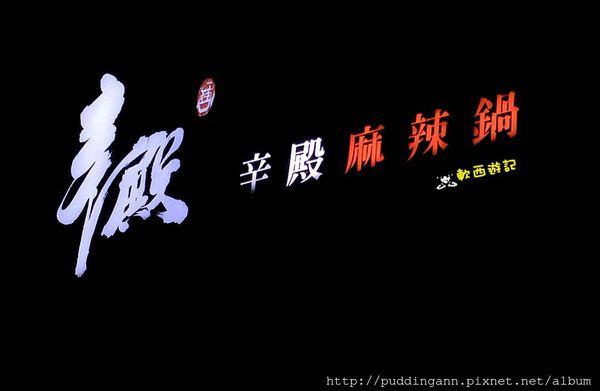 台北中山區 辛殿麻辣鍋(松江南京店) 頂級麻辣鴛鴦鍋吃到飽 莫凡比與哈根達斯美味冰淇淋 *含價位 菜單 營業時間