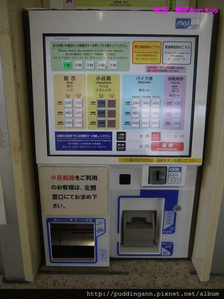 [福岡][Day2]能古島小郊遊 交通方式地鐵公車再轉渡輪~好像高雄鼓山到旗津的船呀XD