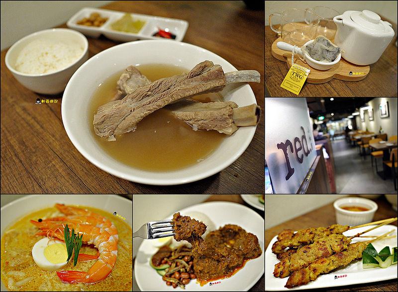 [食記]台北忠孝復興站 小紅點新加坡廚房 東區異國美食餐廳 道地新加坡料理 TWG貴婦茶包 新加坡料理推薦