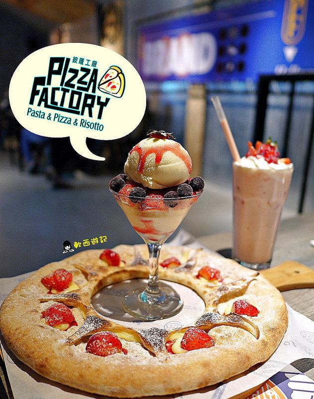 [食記]高雄 Pizza Factory披薩工廠-高雄鳳山廠 季節限定超少女草莓圓舞曲PIZZA/草莓雪花冰 特色派大星披薩