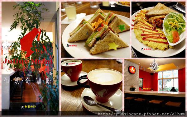 台北美食》台北不限時咖啡廳推薦●台北不限時咖啡廳 有插座/有WIFI/不限時 台北不限時咖啡廳懶人包 捷運沿線不限時咖啡廳