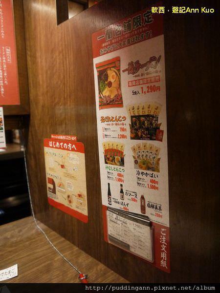 [福岡][Day1]一蘭拉麵總本店 博多中洲川端必吃 誇張整棟樓排場~來日本一定要吃的個人特製拉麵