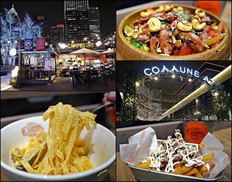[食記]台北101/世貿站 Campus Cafe/信義店-Commune A7 美式餐廳 超大木盆沙拉 康熙來了推薦名店 經典帕尼尼 愛評體驗團