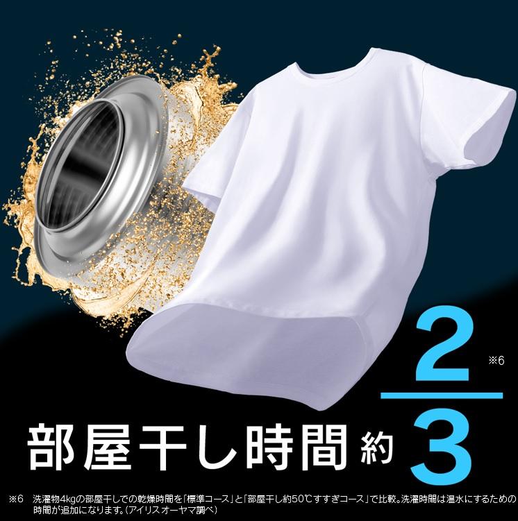 アイリスオーヤマのドラム式洗濯機(FL71-W/W)7.5kg洗濯機乾燥時間は2/3