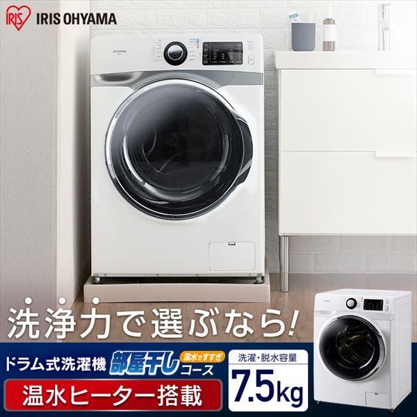 アイリスオーヤマのドラム式洗濯機(FL71-W/W)7.5kg洗濯機