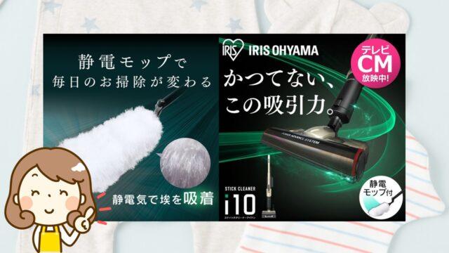 アイリスオーヤマ|i10スティッククリーナー
