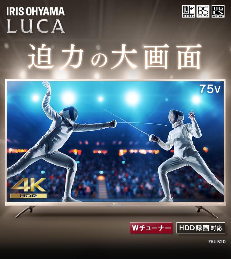 アイリスオーヤマ テレビ LUCA 7520ub