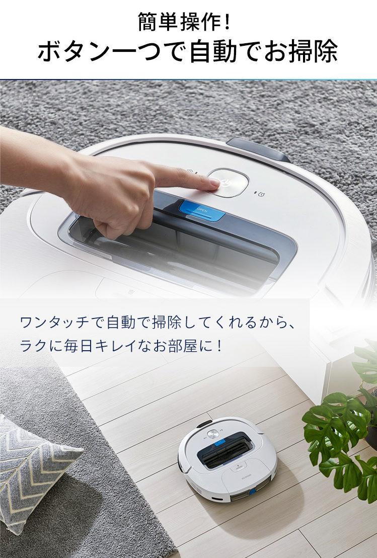 ロボット掃除機のおすすめポイント【簡単操作】