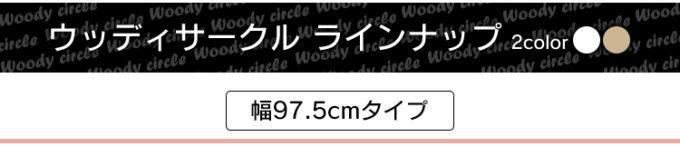 アイリスオーヤマ ウッディサークル 97.5cm