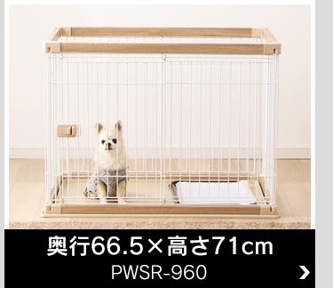 アイリスオーヤマ ウッディサークルpwsr-960