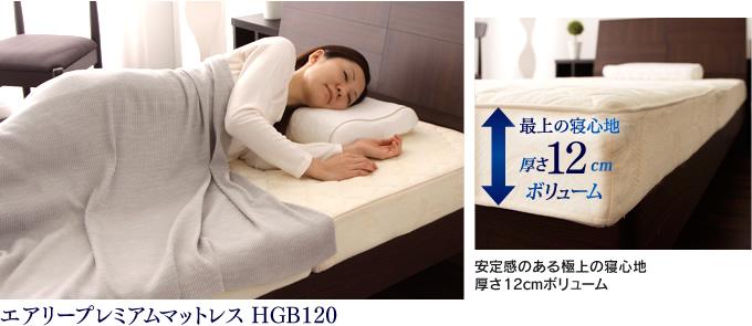 エアリープレミアムマットレス HGB120-S 厚さ12㎝シングル2