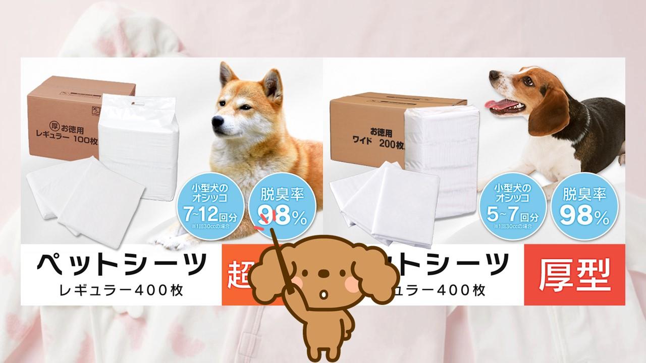 アイリスオーヤマのペットシーツの選び方【超薄型・厚型・超厚型】