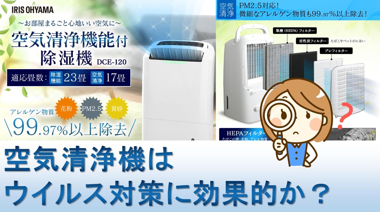空気清浄機はウイルス対策に効果的か?除菌の効果は?