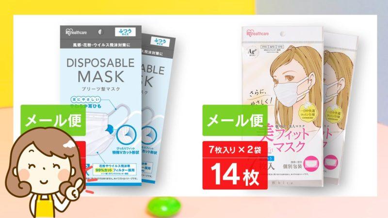 アイリスオーヤマのマスクを買う方法【新型コロナウイルス対策】