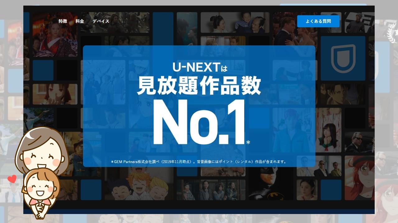 おすすめドラマランキング2020年【U-NEXTの動画配信サービス】