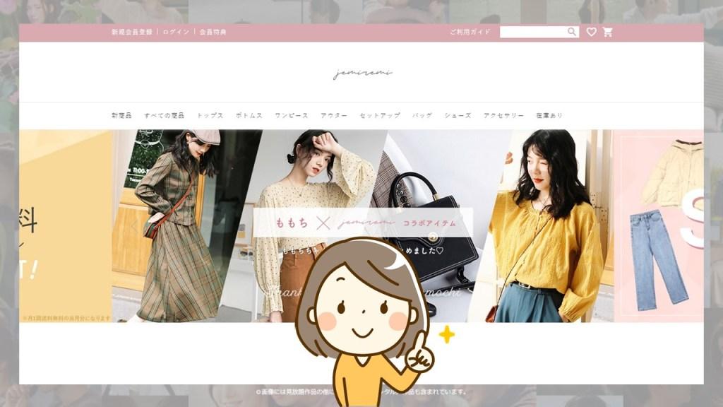 """【2020春夏】""""韓国ファッション""""おすすめ通販サイト"""