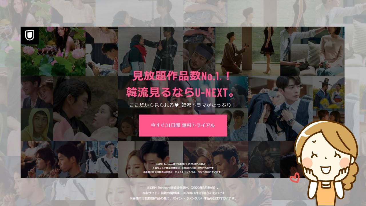 韓国ドラマ放送予定(地上波)2020年4月15日更新【U-NEXT動画配信】