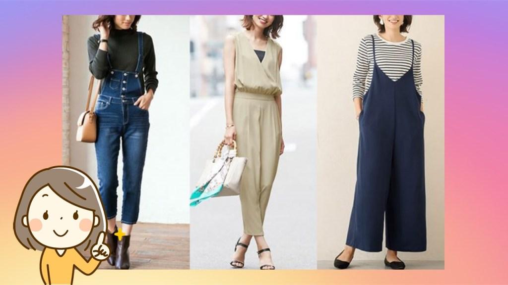 30代・40代のプチプラオールインワン【2020年春夏】おすすめレディースファッション
