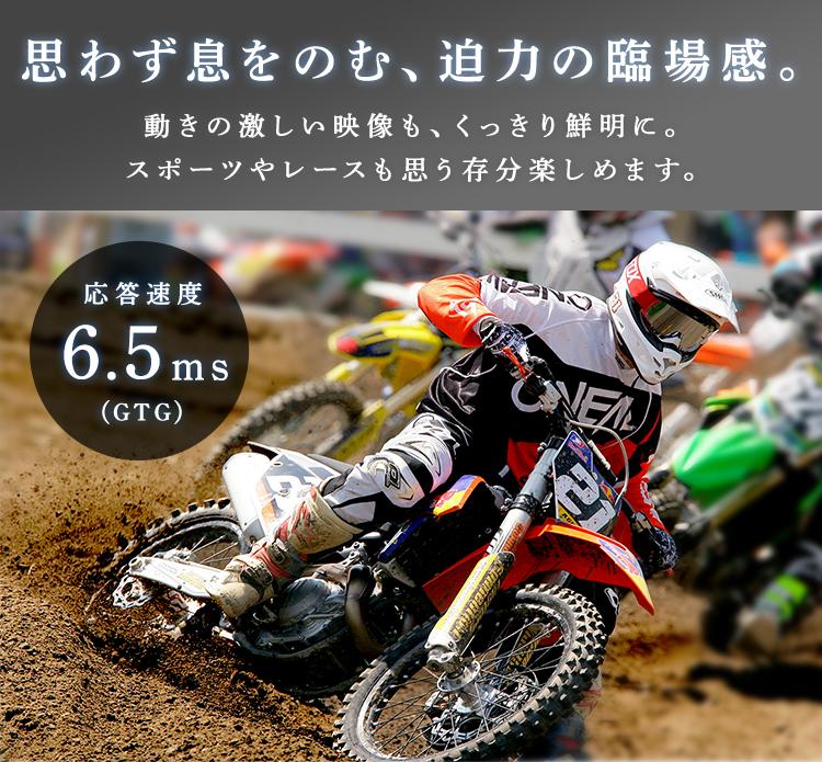 応答速度(アイリスオーヤマテレビFiona【55ub10p】)