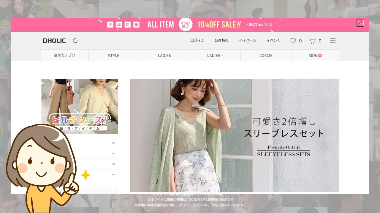 韓国ファッション通販サイト【DHOLIC】おすすめアイテム