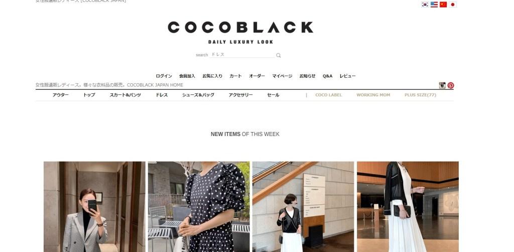 韓国ファッション通販サイト【cocoblack】おすすめアイテム
