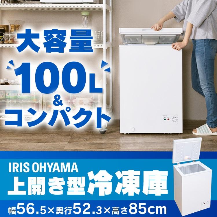 アイリスオーヤマの冷凍・冷蔵庫5