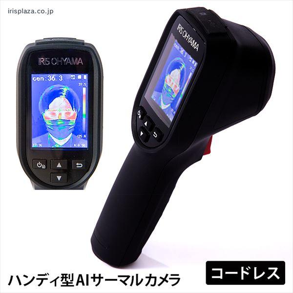 アイリスオーヤマ携帯型AIサーマルカメラ