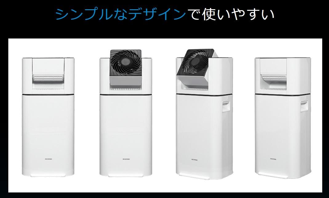 (アイリスオーヤマのサーキュレーター衣類乾燥除湿機IJD-I50)デザイン