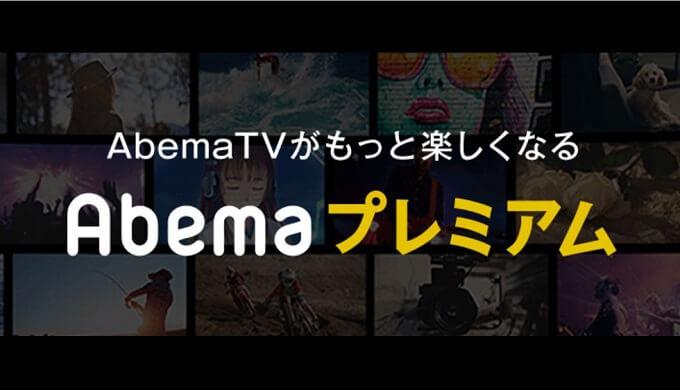 Abemaプレミアム(AbemaTV)テレビで動画配信サービス