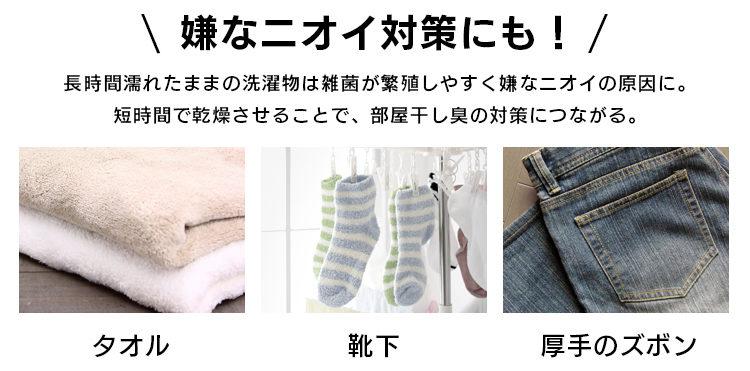 アイリスオーヤマのサーキュレーター衣類乾燥除湿機IJD-I50嫌なニオイ対策にも