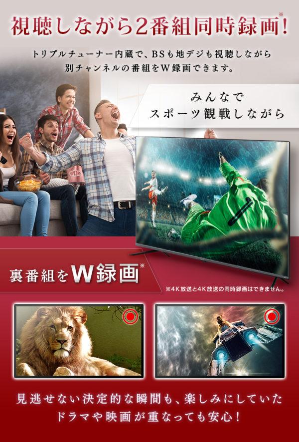 アイリスオーヤマのテレビLUCA【4Kチューナー内蔵テレビ】2
