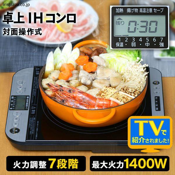 卓上IHコンロ 対面操作式 1400W IHC-T61-B ¥8,180