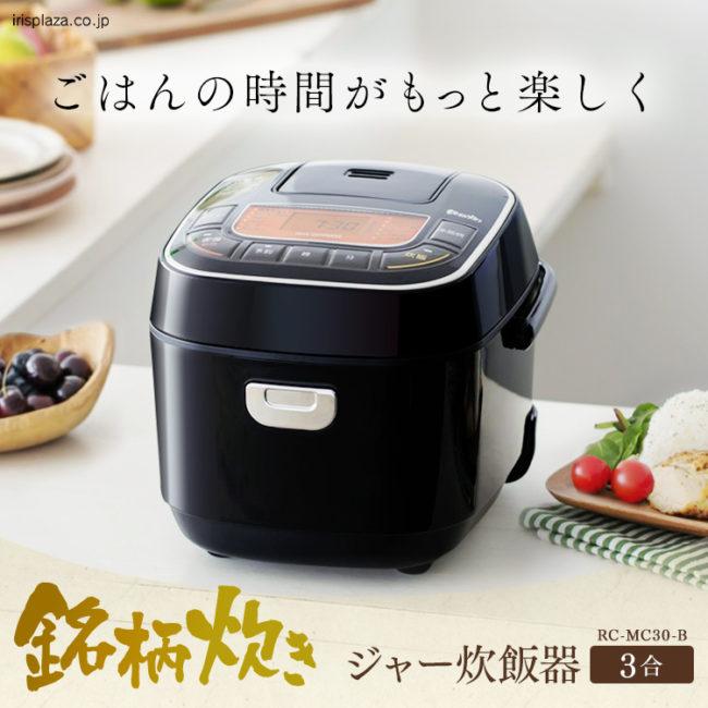 アイリスオーヤマ炊飯器の違い6