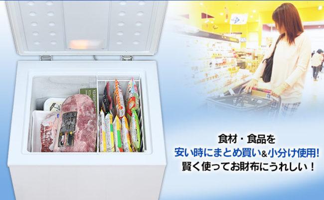 アイリスオーヤマの冷凍庫上開き式