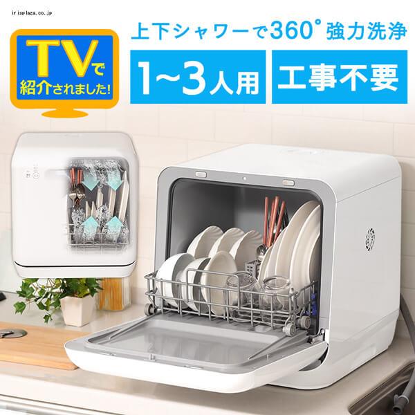 アイリスオーヤマの食器洗い乾燥機 ISHT-5000-W