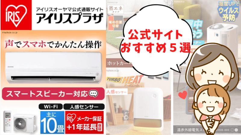【2020年最新版】アイリスオーヤマの暖房器具「くちこみランキング」公式サイトおすすめ5選