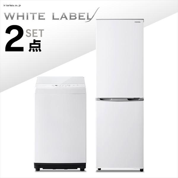 家電2点セット/ホワイトレーベル