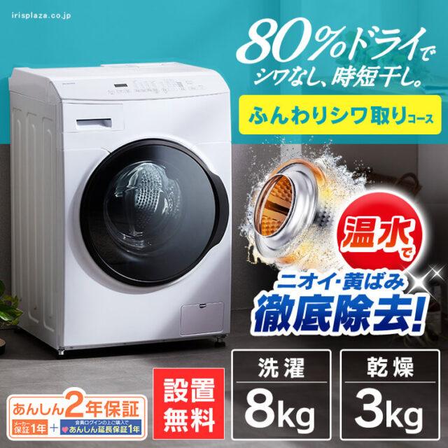 アイリスオーヤマの乾燥機能付きドラム式洗濯機