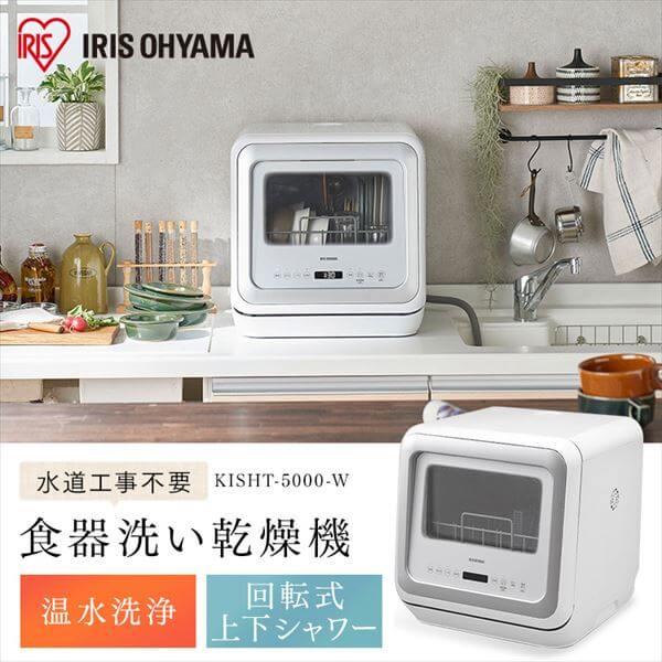 食器洗い乾燥機 ホワイト KISHT-5000-W