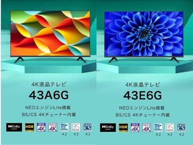 ハイセンスのテレビ A6G/E6G