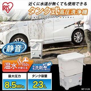 タンク式 SBT-512N 参考価格 12,800円