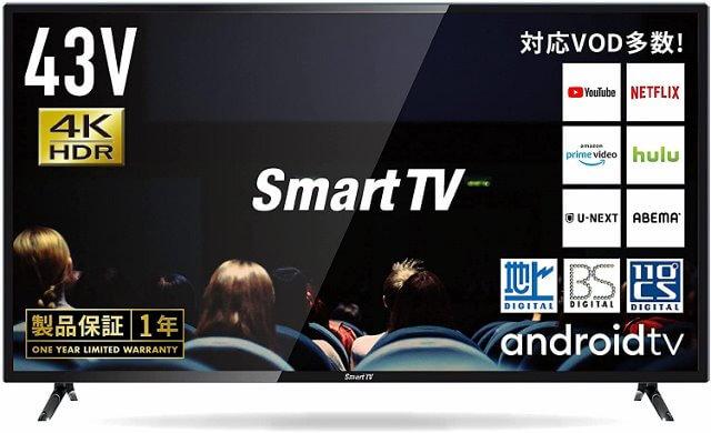 SmartTV 43V型 4K対応 HDD録画対応 2021年モデル