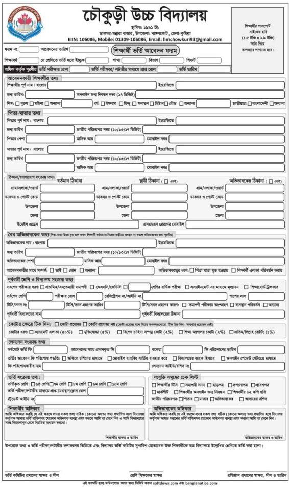 Download High School Admission Form Templates in Word, PDF & Vectors