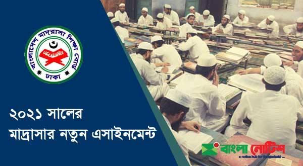 Madrasah Class 6 to 9 First Assignment & Short Syllabus 2021 PDF