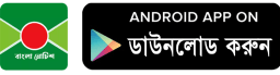 This image has an empty alt attribute; its file name is BanglaNotice-Android-Apps.png