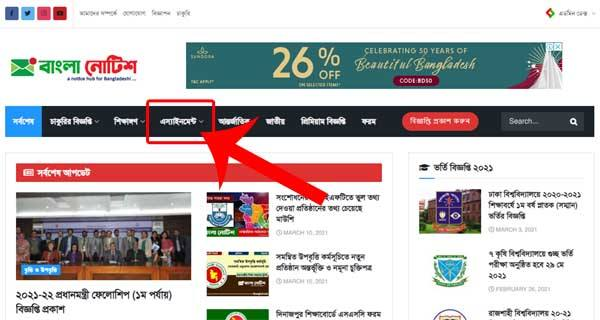 BanglaNotice.com the Best and Free Assignments Answer in Bangla