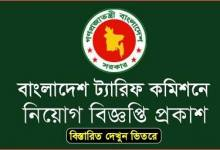 Job opportunities in Bangladesh Trade and Tariff Commission