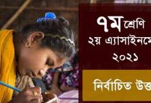 Class 7 Assignment Answer 2nd Week English, Bangladesh & Bishwa